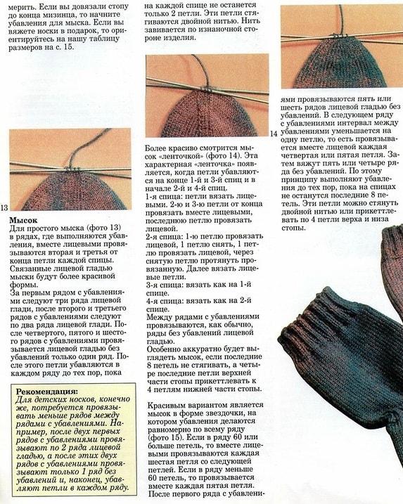 как вязать носки на 5 спицах пошагово для начинающих