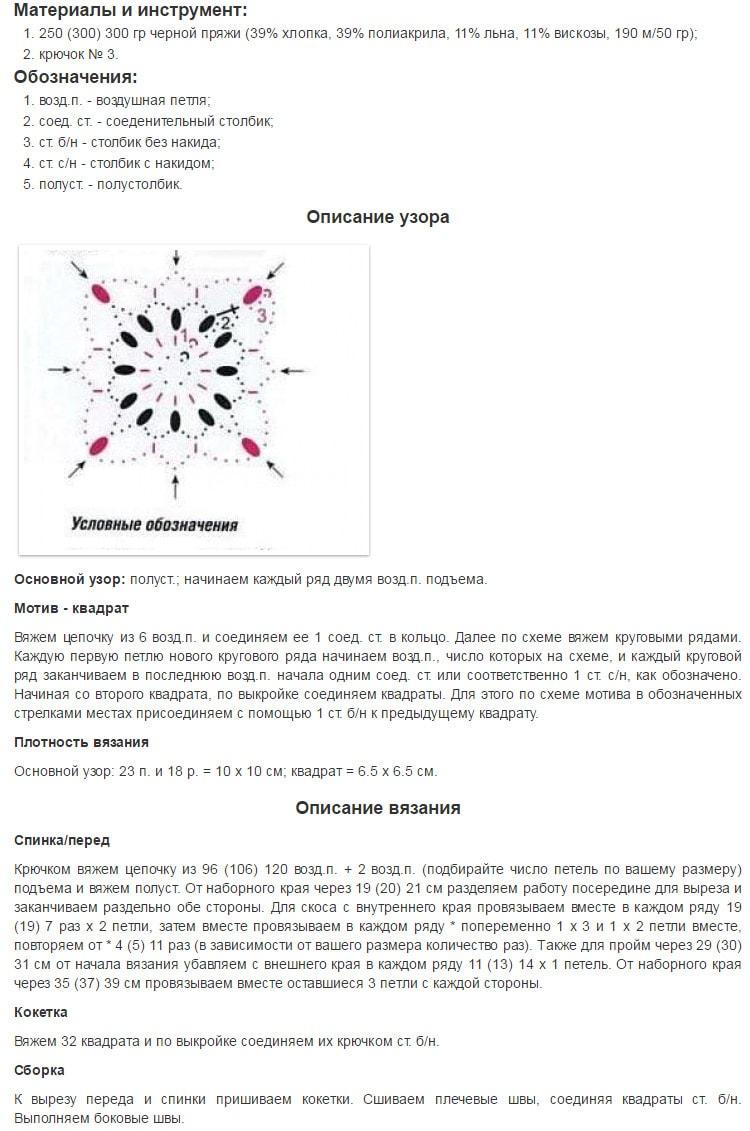 летние топики крючком, летние топики крючком схемы и описание