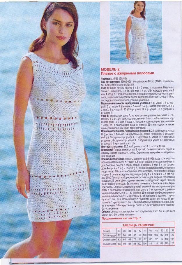 летнее белое платье крючком