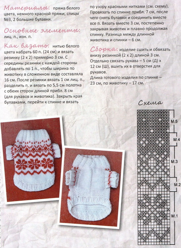 свитер с жаккардовым узором для йорка