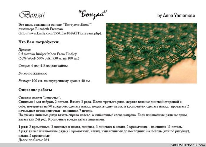 шаль Bonsai