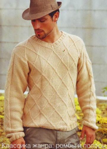 мужской пуловер с ромбами спицами