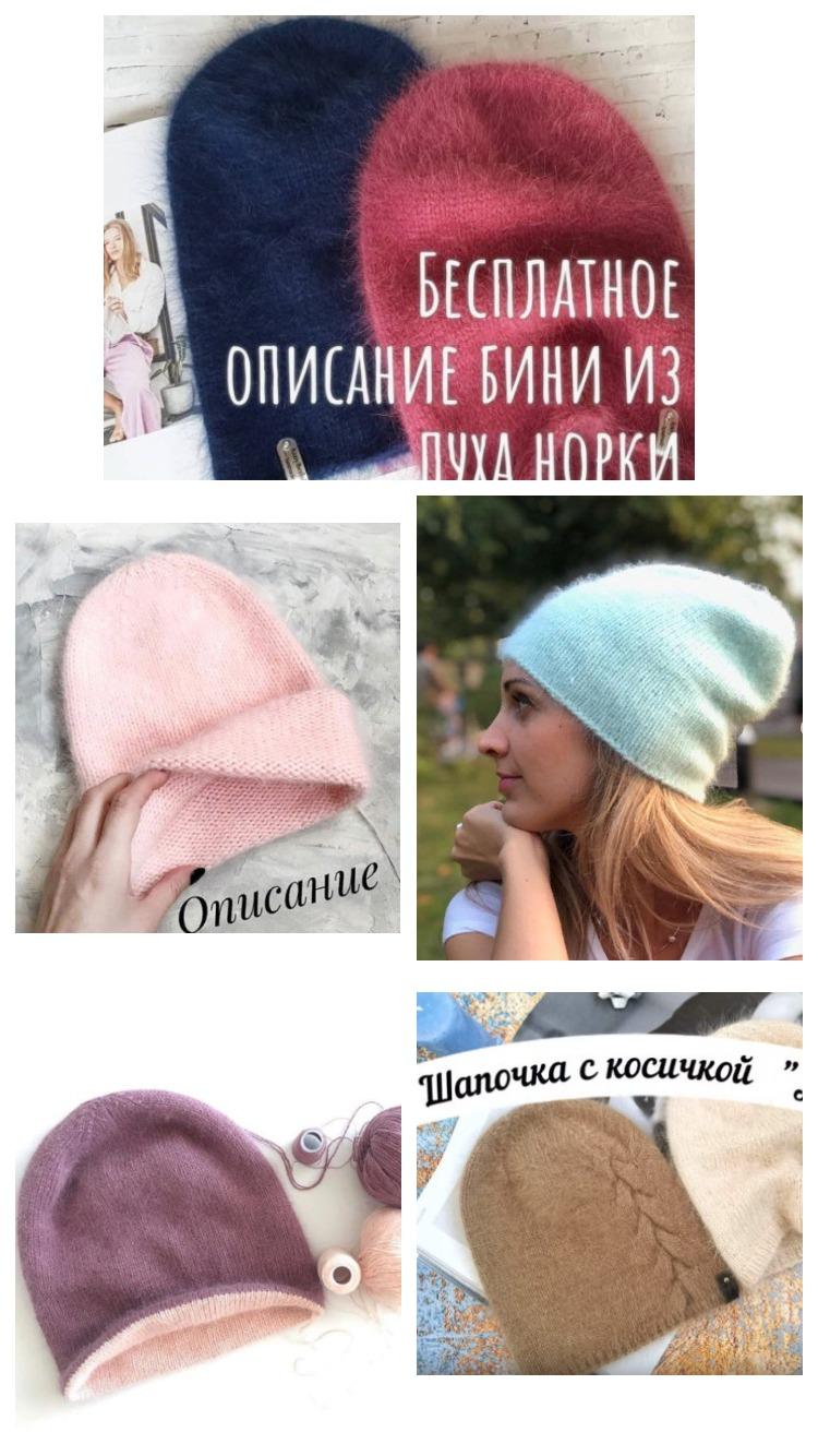 шапки из пуха норки спицами